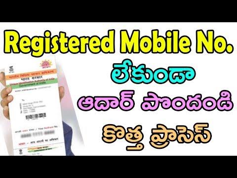 How to download aadhaar without registered mobile number | download aadhar telugu | tekpedia