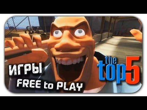 ТОП 5 Free to Play компьютерных игр (лучшие условно бесплатные online)