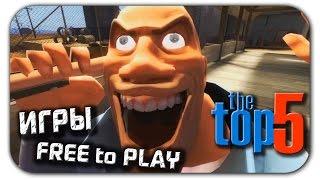 ТОП 5 Free to Play компьютерных игр (лучшие условно бесплатные online)(Подписывайся на группу ВК