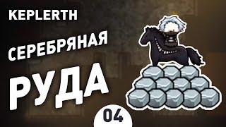 СЕРЕБРЯНАЯ РУДА! - #4 KEPLERTH ПРОХОЖДЕНИЕ