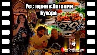 Ресторан  в Анталии  Бухара // Обзор цен