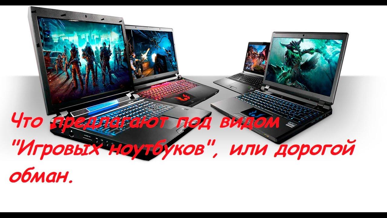 Описание, характеристики, цена на игровой ноутбук в спб. Купить игровой ноутбук в санкт-петербурге в кредит онлайн на сайте интернет-магазина knsneva.