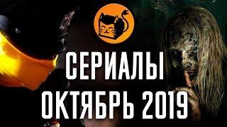 Лучшие сериалы октября 2019