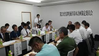 第3回第二次竹富町海洋基本計画策定委員会開催