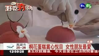 2012年4月17日-華視新聞_桐花蛋糕加覆盆莓酸甜好滋味報導