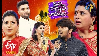 Avunu Valliddaru Godavapaddaru  | Full Episode | 22nd March 2020 | Roja,Sudeer,Pradeep | ETV Telugu