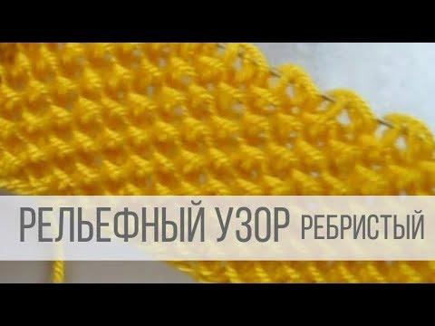 Рельефный узор спицами - ребристый