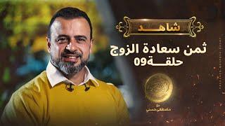 الحلقة التاسعة - ثمن سعادة الزوج - مصطفى حسني - EPS 9- El-Taman - Mustafa Hosny