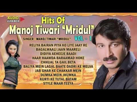 Hits Of Manoj Tiwari Mridul [ Audio Songs Collection Jukebox ] Vol 1