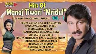 Hits Of Manoj Tiwari Mridul [ Audio Songs Collection Jukebox ] Vol 1