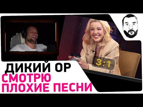 Смотрю ДИКИЙ ОР - ПЛОХИЕ ПЕСНИ #4