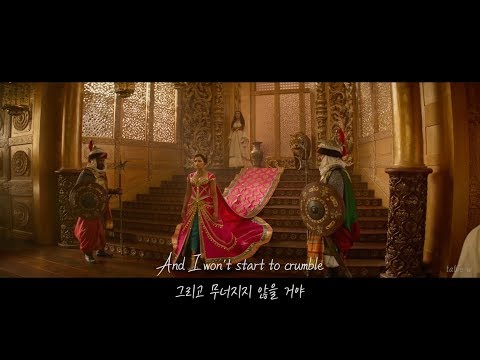 Naomi Scott - Speechless [알라딘 OST] 가사 해석/한글
