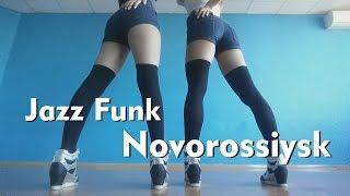 JAZZ FUNK Новороссийск - обучение танцам (Студия Танцев Кокетка)