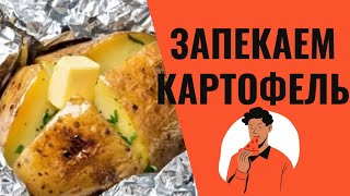Запекаем картофель в духовке Картофель с салом Быстро и вкусно запечь картофель