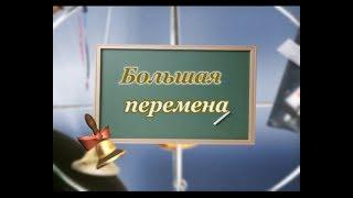 16.05.2018 Большая перемена. Школа 2098 им. Л.М. Доватора, Москва