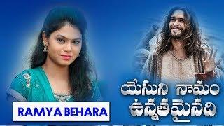 యేసుని నామం ఉన్నతమైనది || Ramya Behara || Michael Kalyanapu Telugu Christian 2019 Songs