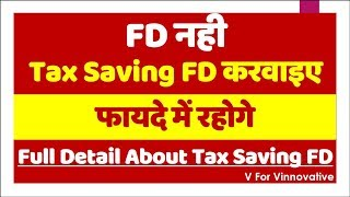 How to save income tax: Tax Saving FD. Advantages and Disadvantages.