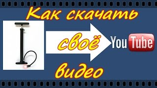 Как скачать своё видео с YouTube