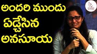Anchor Anasuya Gets Emotional on Stage | Anasuya About DOP Pachha Madhu | Eagle Media Works