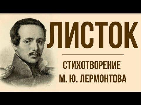 «Листок» М. Лермонтов. Анализ стихотворения