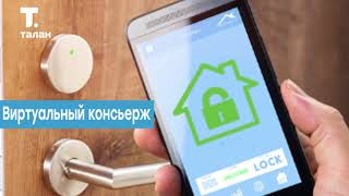 Виртуальный консьерж. Видеонаблюдение 24/7. Intellect квартал в городе Тюмень.(, 2018-02-02T12:52:15.000Z)