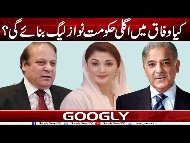 Kya Wafaq Mein Agli Hakoomat PMLN Banay Gei? | Googly News TV