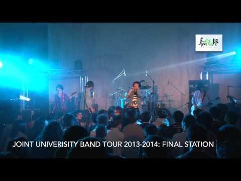 烏托邦 - 4. 缺氧 (LIVE @ JUBA Joint University Band Tour 2013 2014 Final Station)