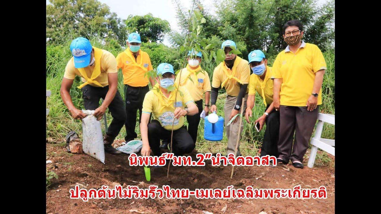 """@สะเดา#นิพนธ์""""มท.2""""นำจิตอาสาปลูกต้นไม้ริมรั้วไทย-เมเลย์เฉลิมพระเกียรติ"""