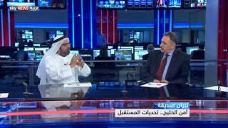 أمن الخليج.. تحديات المستقبل