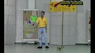 Zmirot Shabat - Dance | זמירות שבת - ריקוד