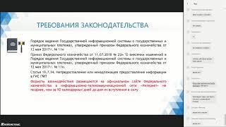 10 04 2019 Взаимодействие ГИС ГМП, ГИС ЖКХ