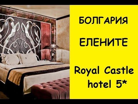 Болгария. VILLAS ELENITE 3* и Отель Royal Castle 5*