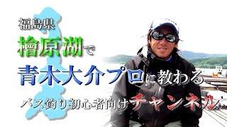 Aiming Hunter - 青木大介プロが送るバスフィッシングチャンネルPV