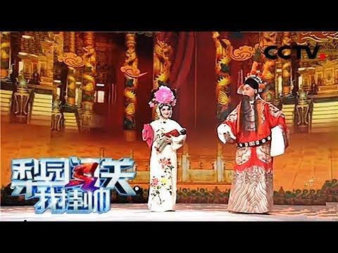 《梨园闯关我挂帅》 20171201 | CCTV戏曲