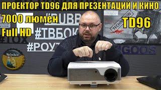 ПРОЕКТОР TD96 ДЛЯ ПРЕЗЕНТАЦИЙ И КИНО. Full HD на 7000 люмен ThundeaL.