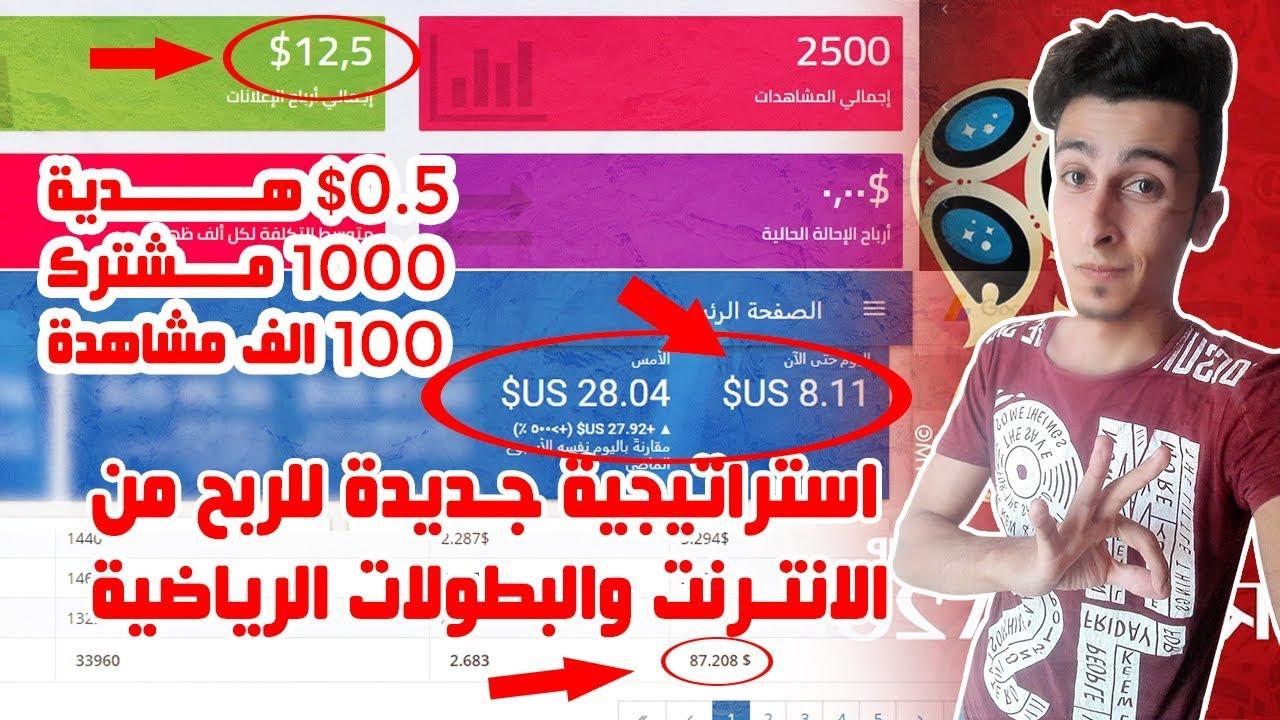 استراتيجية الربح من الانترنت 10$ يومياً عن طريق البطولات الرياضية مع فرصة لتكبير القناة