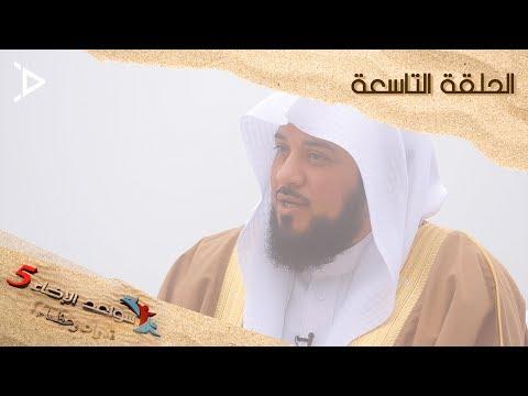 برنامج سواعد الإخاء 5 الحلقة 9