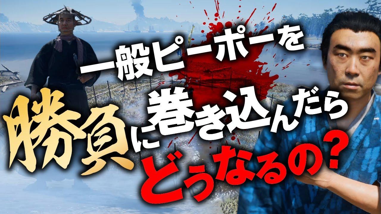 決闘】菅笠衆 VS ツシマの一般ピーポーできるかな?【ゴーストオブ ...
