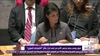 الأخبار - فيتو روسي يمنع مجلس الأمن من تبني قرار بشأن