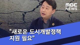 """""""새로운 도시개발정책 지원 필요"""" (2019.03.20/뉴스데스크/MBC)"""
