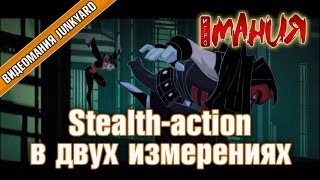 ➤ Mark Of The Ninja - Stealth-action в двух измерениях
