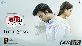 Tumi Amari | তুমি আমারই | Afran Nisho | Mehazabien | Mizanur Rahman Aryan | Bangla New Song 2019