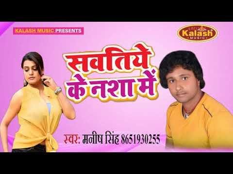 Best bhojpuri songs singer manish singh