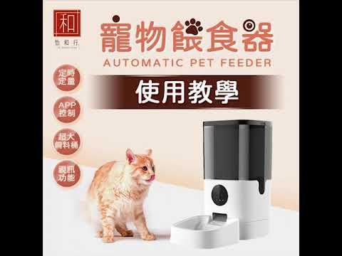 寵物自動餵食器 視訊版 鏡頭版 WIFI 6L大容量 智能寵物餵食器