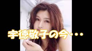 宇徳敬子の今・・・