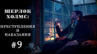 Приключения Шерлока Холмса. Цветочки.