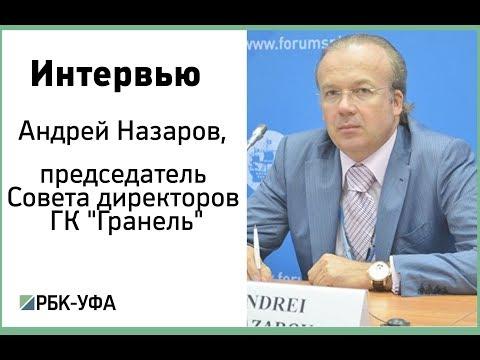 """РБК-Уфа, проект """"Интервью"""". Андрей Назаров"""
