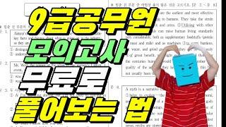 9급공무원 모의고사 무…