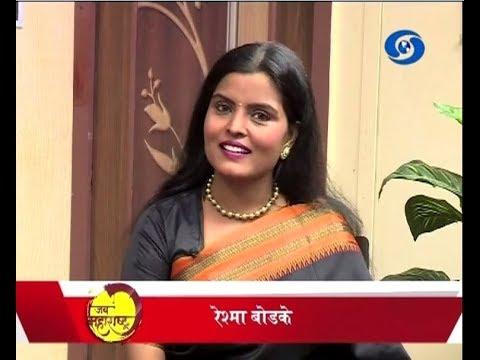 जय महाराष्ट्र दूरदर्शन सह्याद्री वाहिनीवरील विशेष कार्यक्रम 12.11.2019