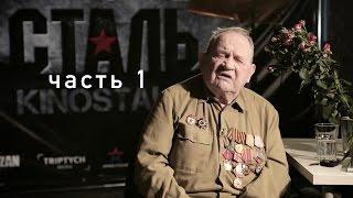 История танкиста Трунина. Часть 1
